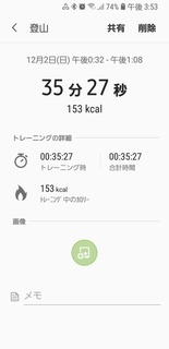 Screenshot_20181202-155357_S20Health.jpg